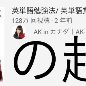 超要約と解説【英単語勉強法!英単語覚え方!】AK-English