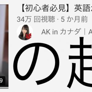超要約と解説【初心者必見!英語が聞き取れない時の神フレーズ】AK-English