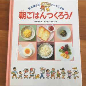 始めての料理は味噌汁とゆで卵