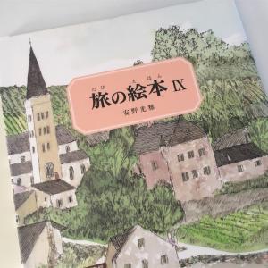 絵を読む絵本〜安野光雅〜