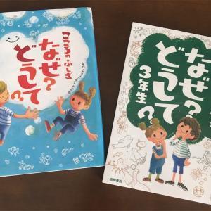 小学生の心を育む良本