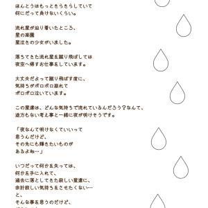 星泣きの少女