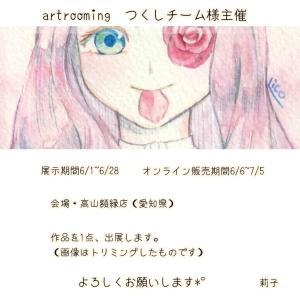 art rooming【お知らせ】