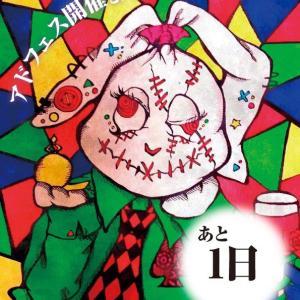 advance festival 2【明日から!】