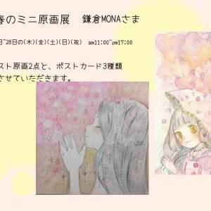 春のミニ原画展!