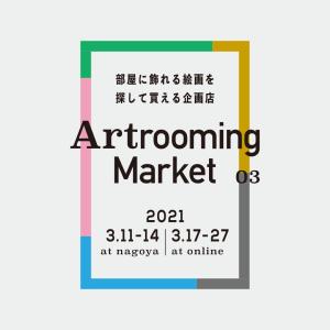 art rooming MKT vol.3
