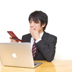 会社でばれずに副業する方法