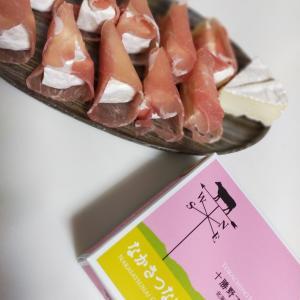 おうちで簡単おつまみ!!【生ハムとチーズ】