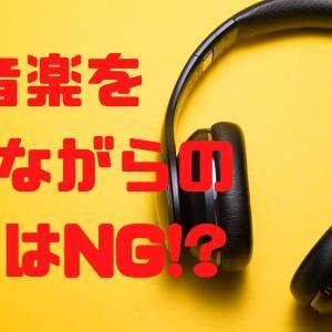 勉強中に音楽を聴くのはNG!?