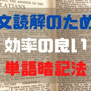 長文読解のための効率の良い英単語の覚え方!