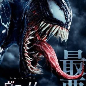 【映画】Venom/ヴェノム ネタバレあり感想 スパイダーマンとの繋がりやラストシーン、最後のCGアニメはなんだったんだ?80点