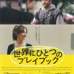 【映画】世界にひとつのプレイブック/Silver Linings Playbook メンタル病んだ2人のラブストーリー タイトルの意味、感想、解説など!無料視聴の方法もあり!