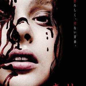 【映画】キャリー(2013)/Carrie 超能力を持ったいじめられっ子の復讐劇! 続編は出るのか?キャリーの超能力の原因は?見所や解説など! 75点