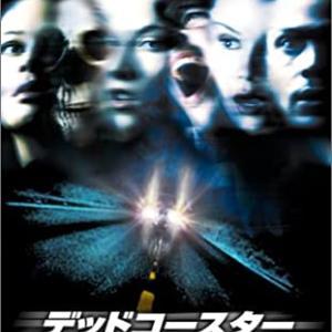 【映画】デッドコースター/Final Destination 2 逃れられない死が再び より進化した死に方 キンバリーの行動の理由とラストの解説など ネタバレあり
