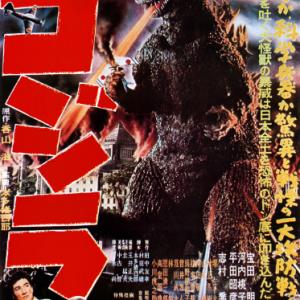 【映画】ゴジラ(1954) ゴジラシリーズの第一作! 特撮映画の金字塔!撮影秘話や感想、解説など
