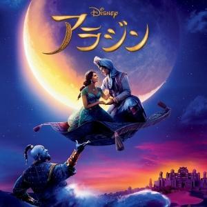 【映画】アラジン/Aladdin ディズニーの不朽の名作を実写リメイク!思った以上にウィル・スミス 強い女性像を盛り込んだ現代風に脚色されたストーリー! ネタバレあり感想、解説 無料視聴方法も! 80点