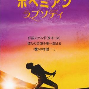 【映画】ボヘミアン・ラプソディ/ Bohemian Rhapsody 伝説のバンドQUEENの軌跡を描いた名作!全劇中歌の紹介、史実との違いやトリビア、感想解説など