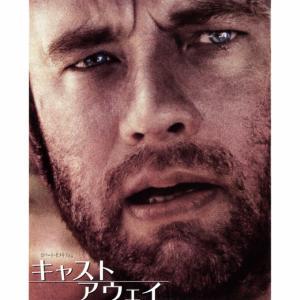 【映画】キャストアウェイ/Cast Away 時間に追われる男が飛行機事故により一人で無人島に漂流!? 見えない天使がキーワード!最後の荷物はなんだったかのか? 感想・解説・見所など 無料視聴あり