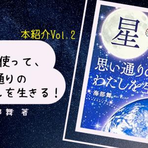 おすすめの本を紹介!!「星を使って思い通りのわたしを生きる!」