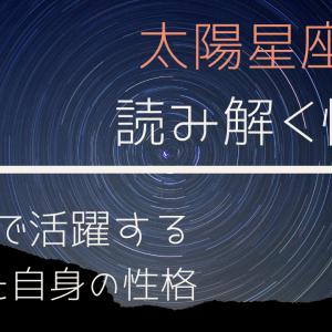 《10天体編》太陽星座で読み解く性質