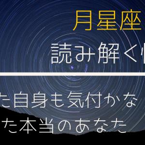 《10天体編》月星座で読み解く性質