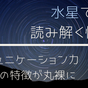 《10天体編》水星で読み解く性質