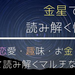 《10天体編》金星で読み解く性質