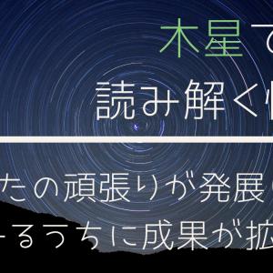 《10天体編》木星で読み解く性質