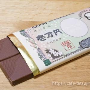 【新一万円札がチョコに!】渋沢栄一ミルクチョコレートを食べてみた(芥川製菓)