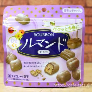 【ブルボン】ひとくちルマンドチョコを食べてみた