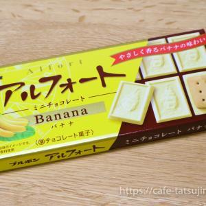 「アルフォートミニチョコレート バナナ」を食べてみた!