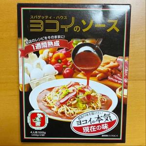【ヨコイ】のあんかけスパゲッティ