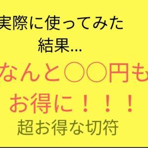 【驚異の割引率】みんなの九州きっぷでお得に九州旅行を楽しもう!【鉄道旅の戯言3】