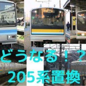 【風前の灯】JR東日本の205系はどのように引退していくのかを予想してみる