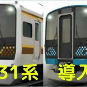 【205系引退!】相模線・宇都宮線・日光線にE131系導入へ!