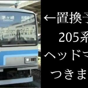 【100周年HMが205系に!】相模線 E131系500番台の運転開始日が発表!