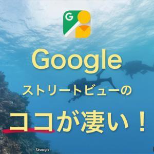 【掲載】海の中まで潜れちゃう!?Googleストリートビューのリモート旅行、ココが凄い!
