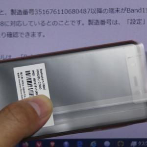送信改造(?)楽天 Mini