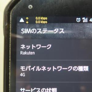楽天モバイル と TORQUE G03 のつづき