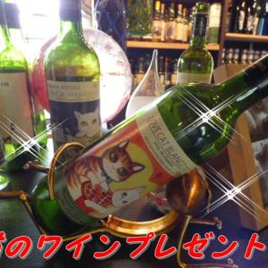 猫のワインプレゼント|猫好きお酒好きな方の誕生日プレゼントに!