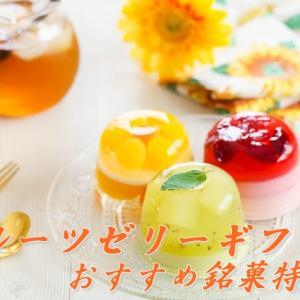 フルーツゼリーギフトお中元に!おすすめ銘菓特集!