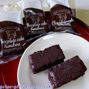 岡山ジャージ牛乳使用チョコレートケーキ工房|さんすて岡山おすすめ土産