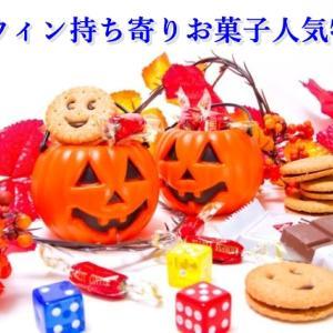 ハロウィン持ち寄りお菓子人気特集!お菓子くれなきゃ悪戯するよ!