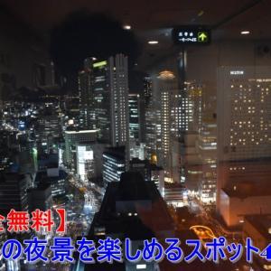 【無料】梅田の夜景を楽しめるスポット4選彼女へのプレゼントに!