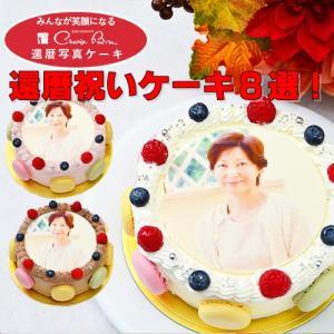【感動を呼ぶ】還暦祝いケーキ8選!オリジナリティ感溢れる商品は?