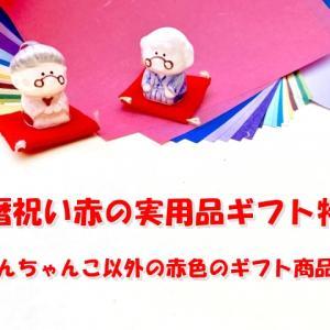 還暦祝い赤の実用品ギフト特集-赤はちゃんちゃんこだけじゃないよ