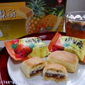 九福鳳梨酥(パイナップルケーキ)台湾土産ばらまき用にぴったり!