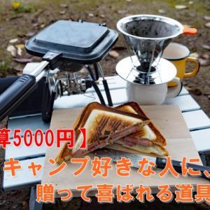 【予算5000円】ソロキャンプ好き彼氏父親に贈って喜ばれる道具は?