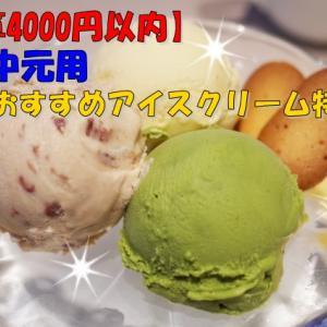 【予算4000円以内】お中元にアイスクリームを贈ろう!おすすめは?