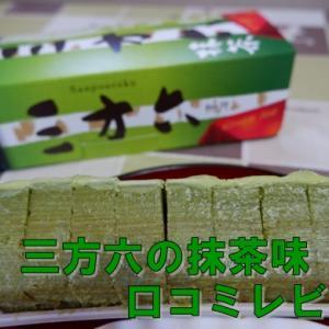 柳月の三方六の抹茶味の口コミ|濃厚で激うまだったよ!北海道土産に